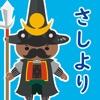 さしより!熊本弁〜熊本方言学習アプリ - iPhoneアプリ