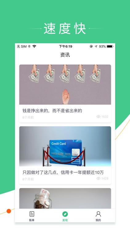 鱼米记账 screenshot-3