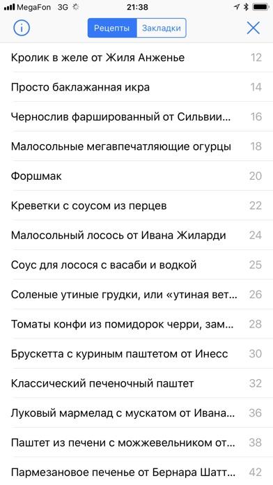 Всё под ёлку Screenshot 2