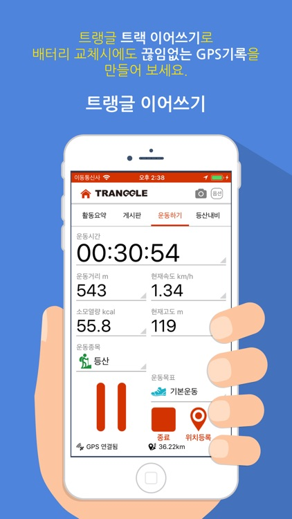 등산, 자전거 내비게이션 Tranggle GPS screenshot-4