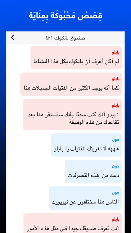 حبكة - قصص تشات screenshot-1