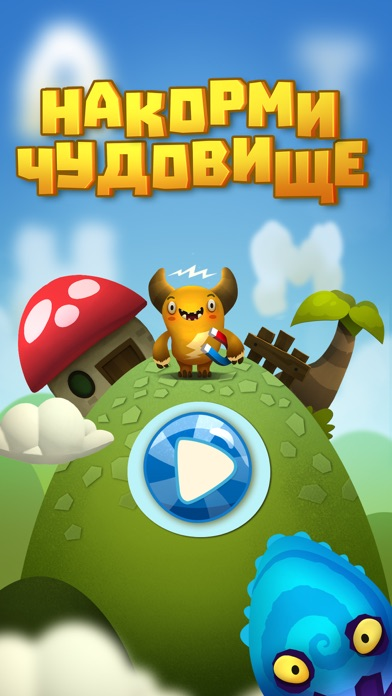 Feed The Monster Learn Russian Скриншоты6