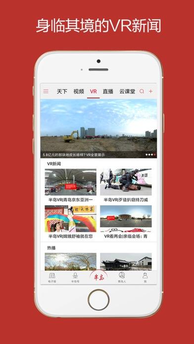 download 半岛 apps 2