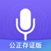 专业录音机-专业录音软件和语音备忘录音机