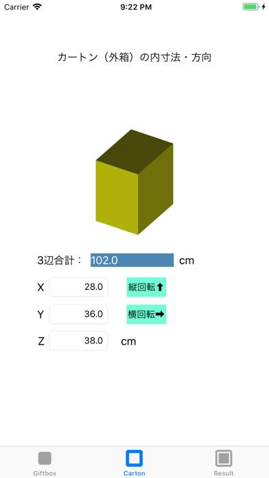 3D梱包箱詰名人のスクリーンショット3
