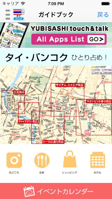 指さし会話タイ touch&talk 【PV】 ScreenShot3