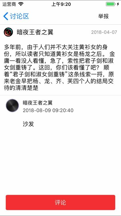 倚天屠龙记全集 screenshot-4