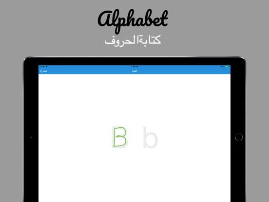 Alphabet  الحروف الانجليزية screenshot 8