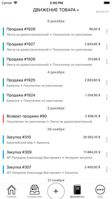 Учет в магазине CloudShopСкриншоты 5