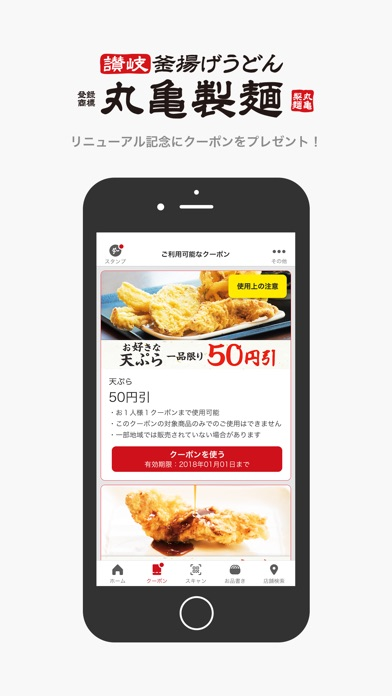 丸亀製麺 screenshot1