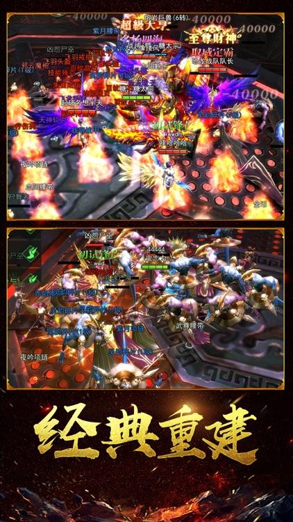 烈焰归来 screenshot-4