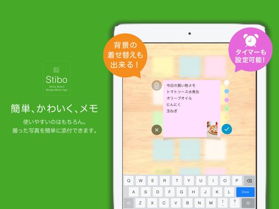 Stibo -付箋メモ帳-のおすすめ画像2