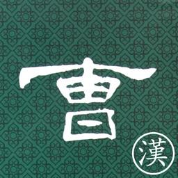 隶书经典《汉·曹全碑》