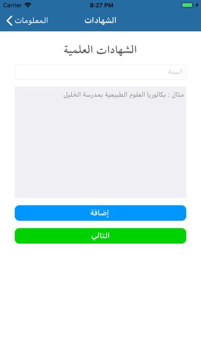 CV Maker  انشاء السيرة الذاتية screenshot 5