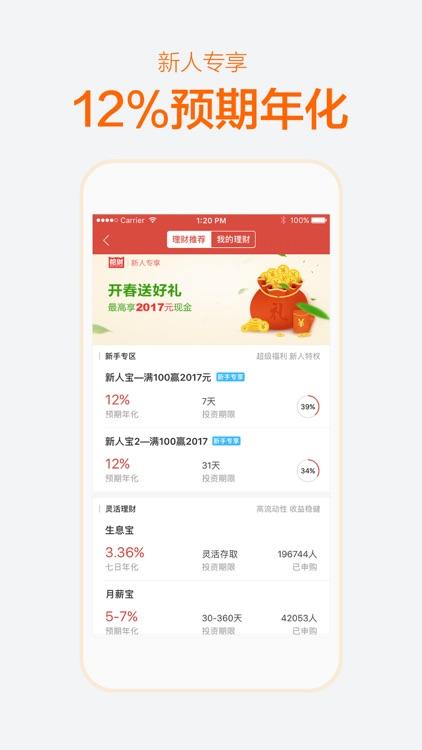 挖财记账理财-手机账本管家 screenshot-4