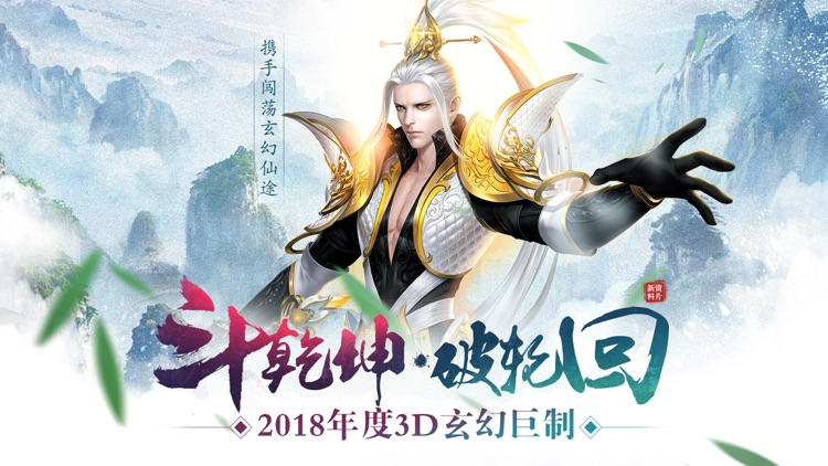 太古修仙-仙侠修仙题材MMORPG游戏 screenshot-0