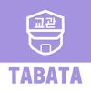 타바타 운동 - TABATA 타이머와 동영상 프로그램.