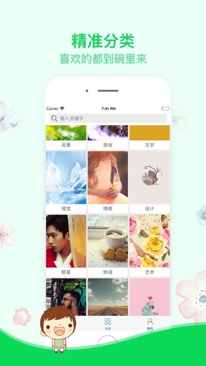 壁纸精灵-超高清手机锁屏主题墙纸 screenshot-3