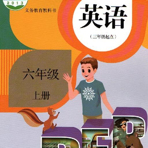 同步点读机-PEP人教版小学英语六年级上册
