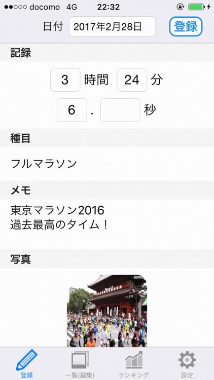 陸上Diary(タイム編)