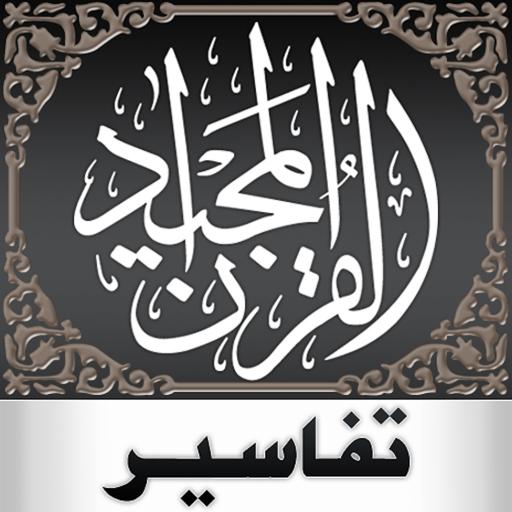 Quran Tafsir — تفسير القرآن
