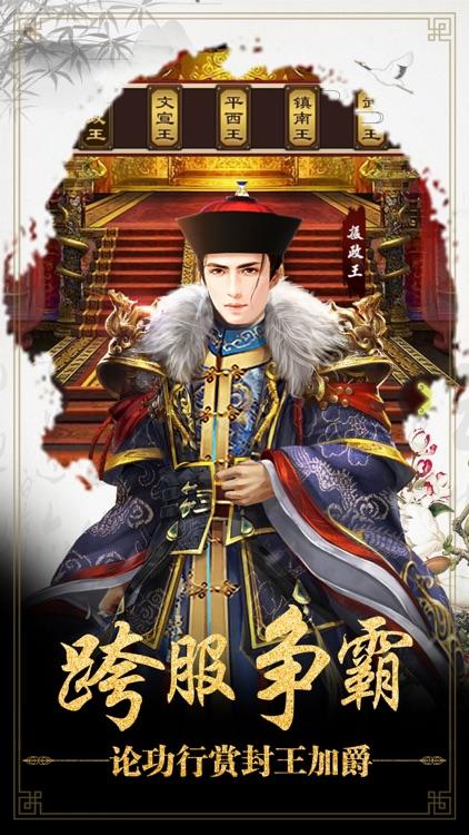 王爷很风流 - 穿越清朝模拟当官手游