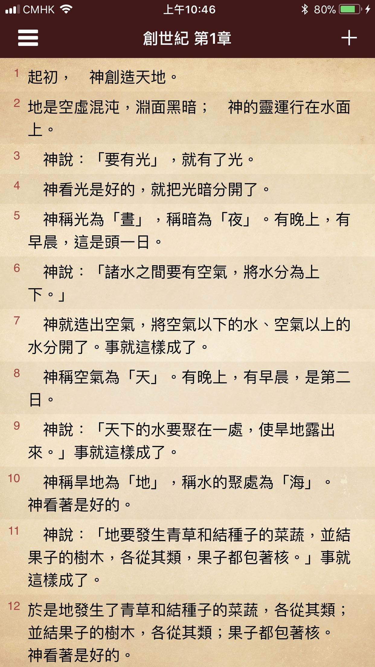 Strong Number 聖經 Screenshot
