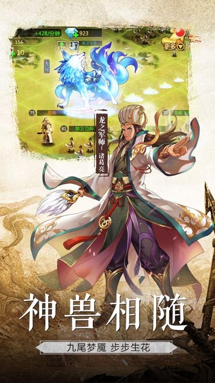 胡莱三国2-最新资料片 军师争霸-刘涛代言 screenshot-3