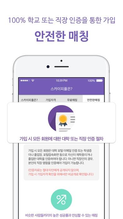 스카이피플 (스피) : 서울대생이 만든 안전한 소개팅 for Windows