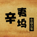辛夷坞小说集
