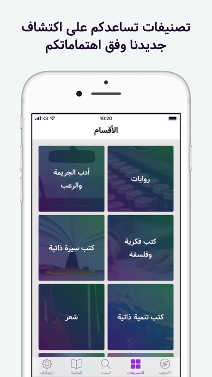 كتاب صوتي screenshot-4