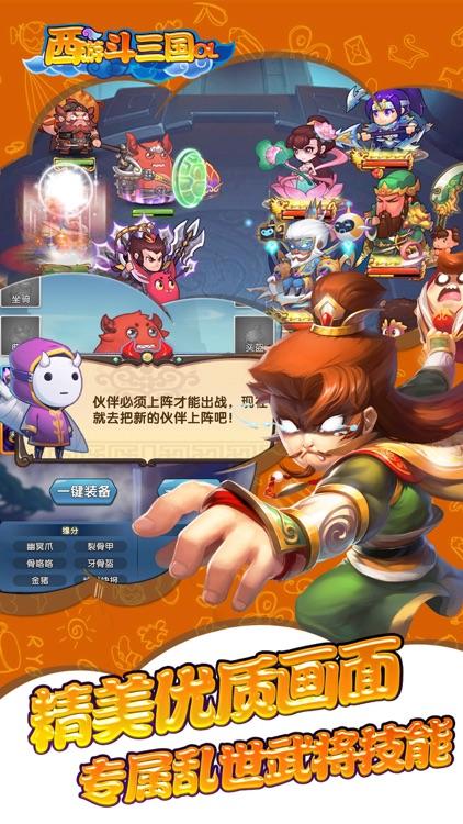 西游斗三国OL-无敌王者英雄策略卡牌手游 screenshot-3