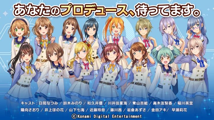 ときめきアイドル screenshot-4