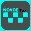 Novoe Taxi - заказ такси!