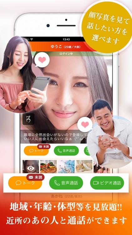 華恋 - 恋ができる通話アプリ screenshot-3