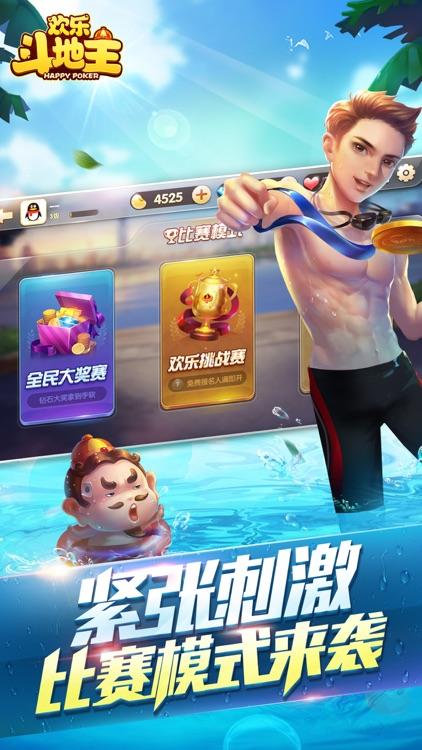 欢乐斗地主•腾讯 screenshot-4
