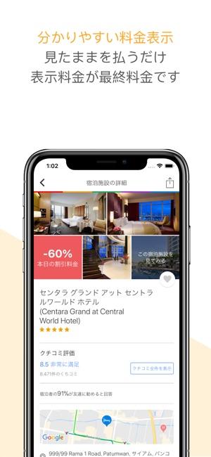 Agoda - お得なホテル予約 Screenshot