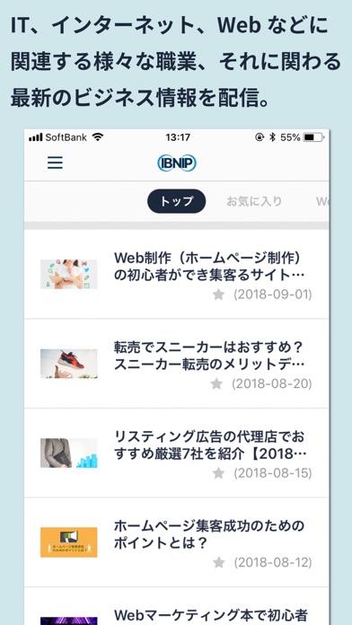 IBNIP-インターネットビジネス最新情報スクリーンショット1