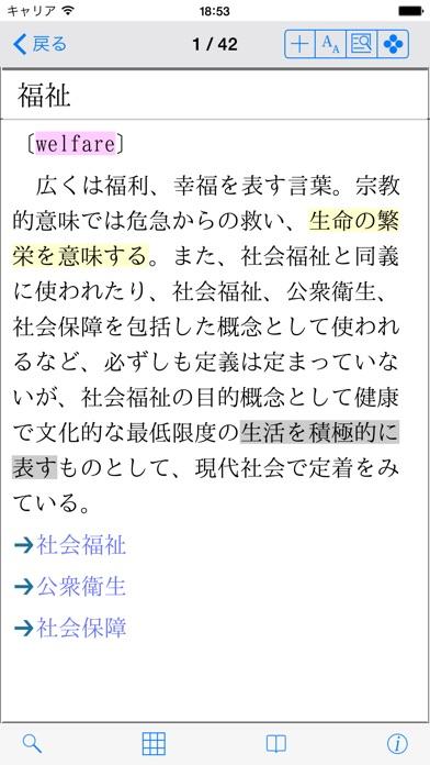 六訂 社会福祉用語辞典のおすすめ画像3