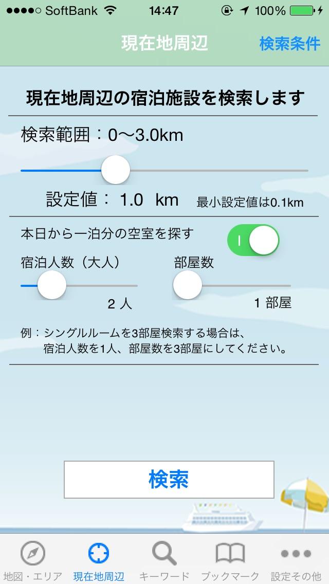 宿泊検索 YADO-楽 ScreenShot3