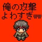 俺の攻撃よわすぎww -よわすぎ勇者- icon