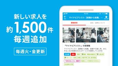 マイナビ転職 - 正社員・仕事探し・転職アプリスクリーンショット3