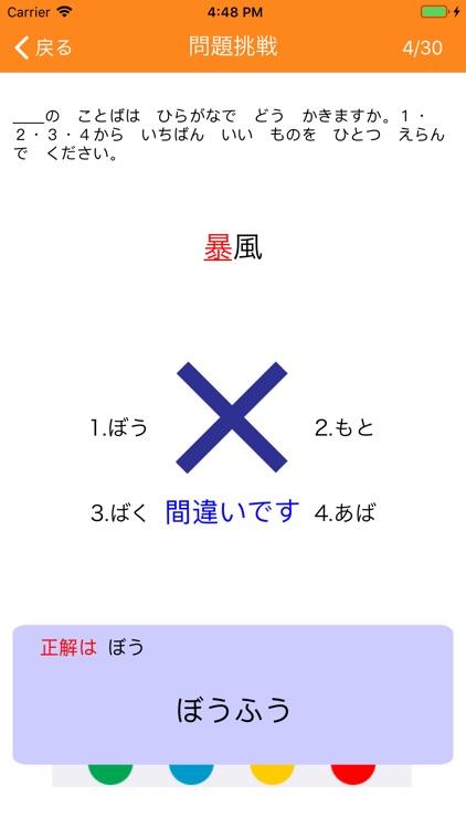 N2 Kanji Yomi screenshot-5