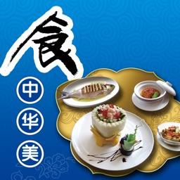 中华美食大全 - 原汁原味的中华美食传统做法大全