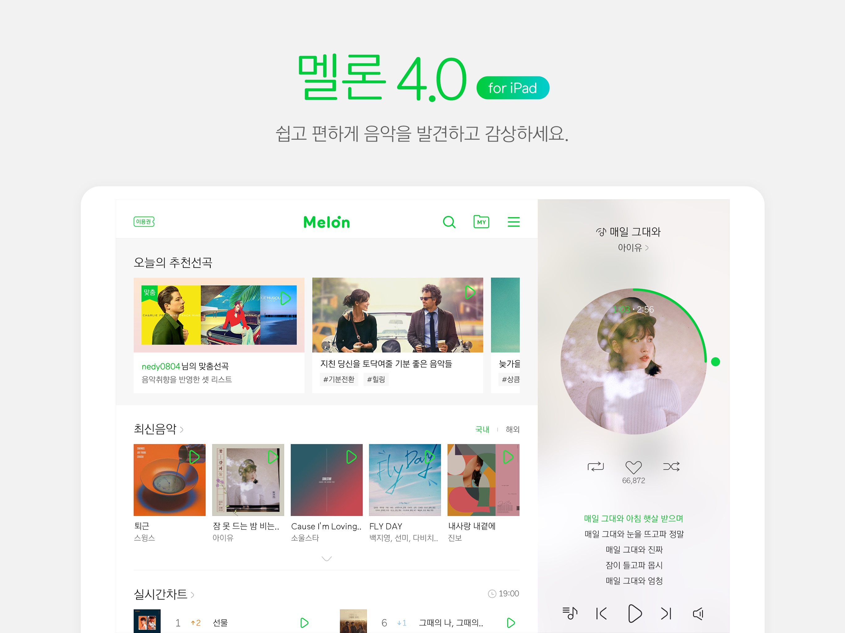 멜론(Melon) for iPad Screenshot