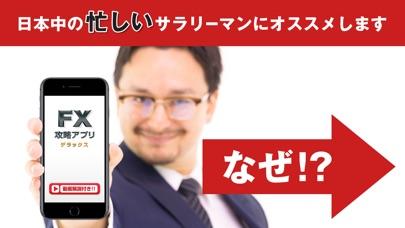 FX攻略DXアプリスクリーンショット1