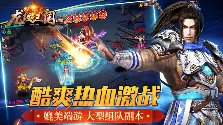 龙纹三国-全民争霸热血国战手游 screenshot-3