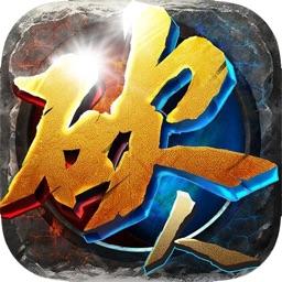 PK传奇-打造王者霸业世界