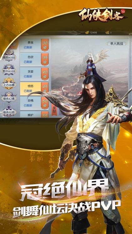 仙侠剑客-梦幻情缘世界 screenshot-4