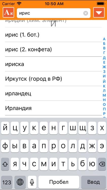 IRIS Hebrew Russian Dictionary